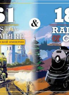 1861 Railways of Russia & 1867 Railways of Canada