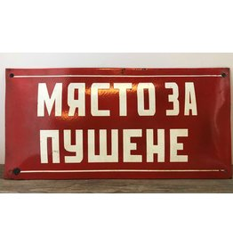 Enamel sign from Bulgaria