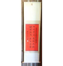 Chinese art scroll