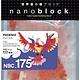 NANO BLOCK Phoenix - NANO BLOCKS