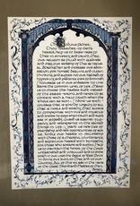 "Cadet Prayer (Unframed/ 11"" by 14"")"
