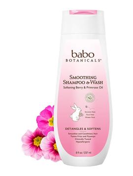Babo Botanicals Berry Primrose Shampoo Babo Botanicals