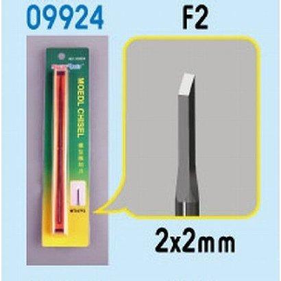 TSM - Trumpeter Models 9924 Model Micro Chisel: 2mm x 2mm Square Tip