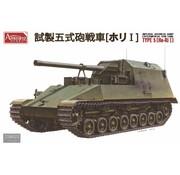 AMUSING HOBBY WW II Project: Japan Experimental Gun Tank, Type 5 (Ho-Ri I)