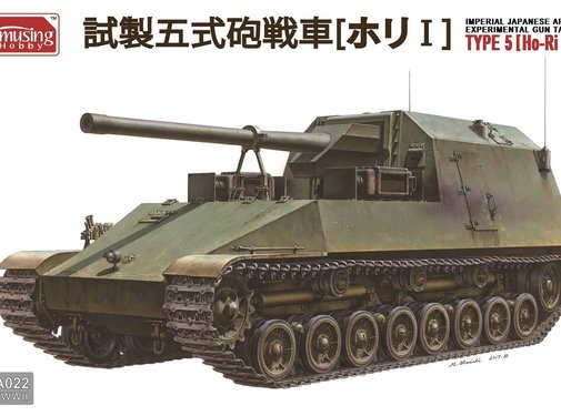 AMUSING HOBBY WW II Project: Japan Experimental Gun Tank, Type 5 (Ho-Ri I)