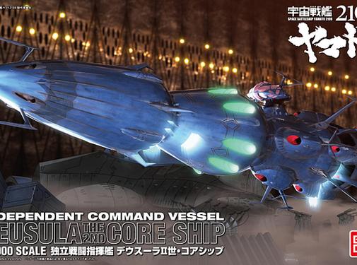 Bandai Deusula the 2nd Core ship