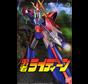 "158104 Raideen ""Raideen The Brave"" Bandai Mechanic Collection"