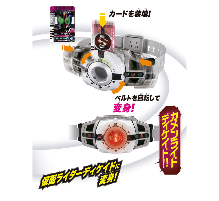 """31544  Decadriver (Ver 20th ) """"Kamen Rider Decade"""", Bandai Boys Toys DX"""