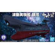Bandai Wave Motion Experimental Ship Ginga