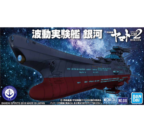 "Bandai 5055355 #09 Wave Motion Experimental Ship Ginga ""Star Blazers"", Bandai Mecha Collection"