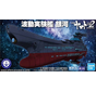 "5055355 #09 Wave Motion Experimental Ship Ginga ""Star Blazers"", Bandai Mecha Collection"