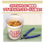 Bandai Cup Noodle , Bandai Spirits Best Hit Chronicle