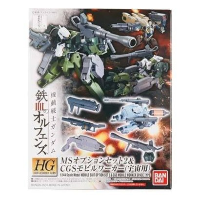 BANDAI MODEL KITS 201880 HH 1/144 MS Opt Set2 & CGS Mobile Worker