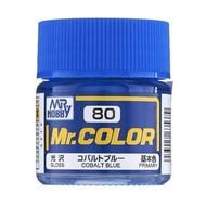 GNZ-Gunze Sangyo C80 Semi Gloss Cobalt Blue 10ml