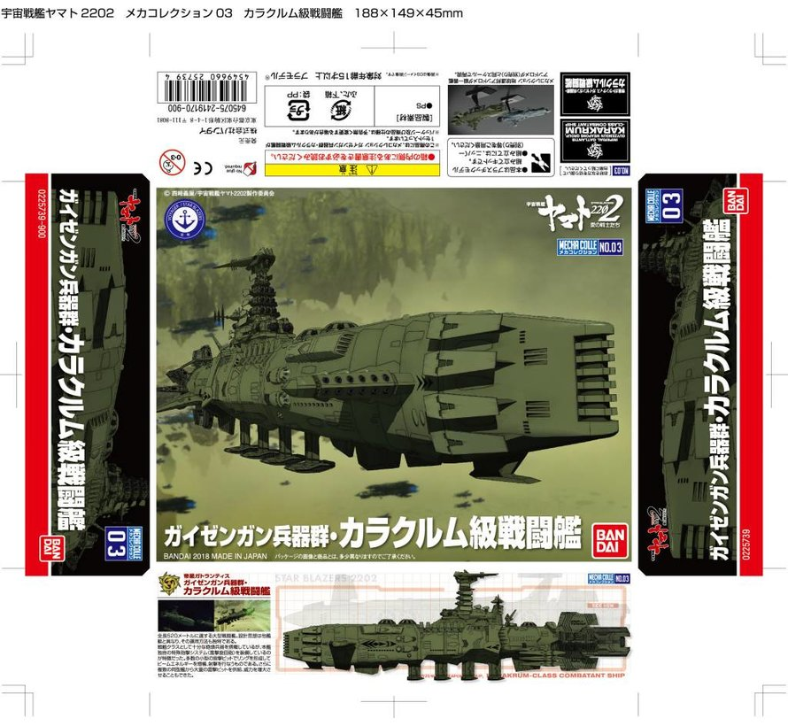 "225739 Guyzengun weapons group, Karakrum-class Combatant ship ""Yamato 2202"", Bandai Mecha Collection"