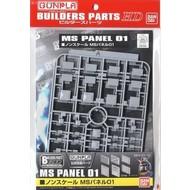 BANDAI MODEL KITS Ms Panel 01 Builder Parts