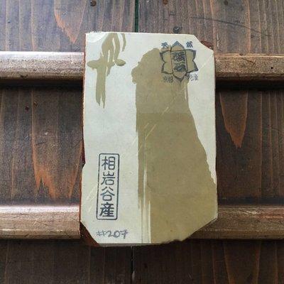 #207 Aiiwatani Fine Bright Kasumi Namazu Tennen Toishi