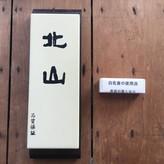 Kitayama #8000 Fine Grit Whetstone With Nagura Stone and Wooden Base