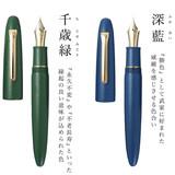 Sailor Sailor Bespoke King of Pen Ebonite Iro-Miyabi Chitose-Midori Fountain Pen