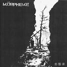 """Mörpheme – 形態素 7"""""""