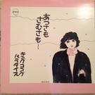 King Kong Paradise - Atsusa Mo Samusamo… LP