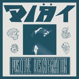 Iron Lung Diat - Positive Disintegration LP
