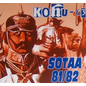 Hohnie Records Kohu 63 - Sotaa 81/82 LP