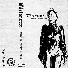 Bitter Lake Recordings Dendo Marionette - Juvenile Rock CS