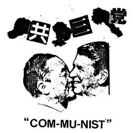 Bitter Lake Recordings Kyosanto - Communist LP
