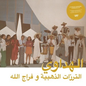 Habibi Funk Addahabia, Attarazat & Faradjallah - Al Hadaoui LP