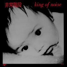 Hijokaidan - King Of Noise LP