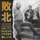 """Rock SVB Discos Haiboku - Un Nuevo Poder 7"""""""