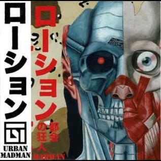 "Hardcore Survives L.O.T.I.O.N. - Urban Madman 7"""