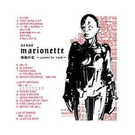 Dendo Marionette - Juvenile Rock CD