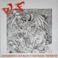 P.L.F. - Jackhammering Deathblow Of Nightmarish Trepidation LP