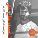 Habibi Funk Hajali, Issam - Mouasalat Ila Jacad El Ard LP