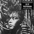 Ishikawa, Chu - Tetsuo OST LP