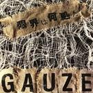 XXX Records Gauze - 限界は何処だ LP