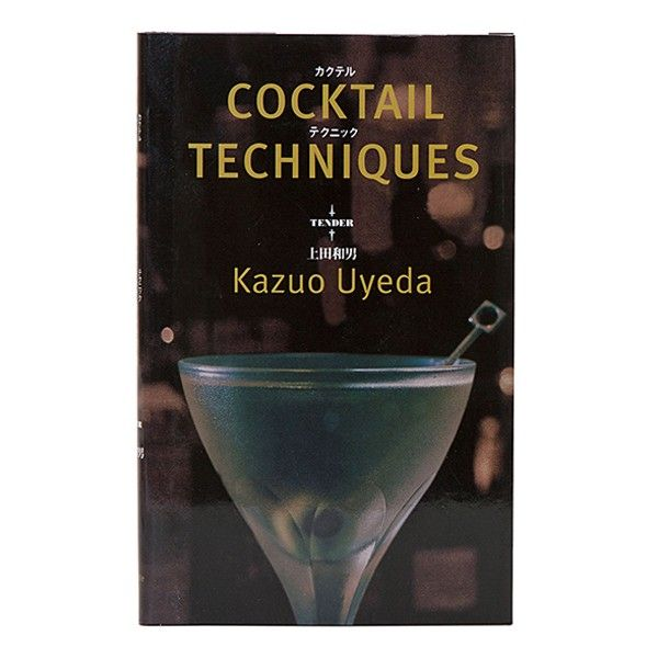 Books Kazuo Uyeda Cocktail Techniques Hardcover Book