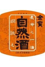 Sake Kinpou Shineshu Kanatsurae Junmai Yamahai Sake 720ml