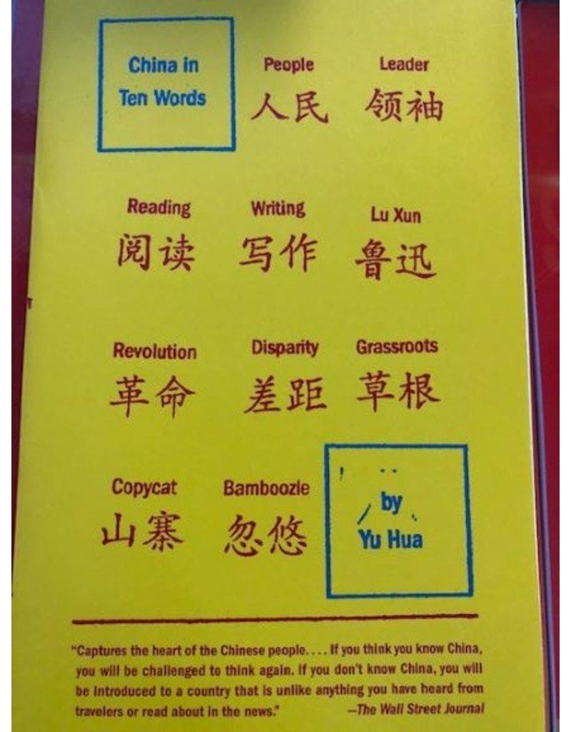 361 - China in Ten Words by Yu Hua
