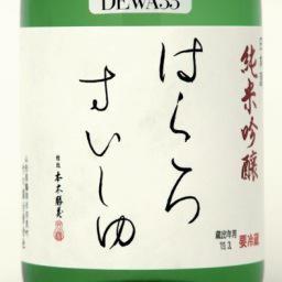 """Sake Takenotsuyu Junmai Daiginjo """"Hakurosuishu"""" Dewasansa 39 720ml"""