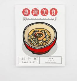 Taiwanese Cuisine - Dan Zai Shrimp Noodles Sticker Patch