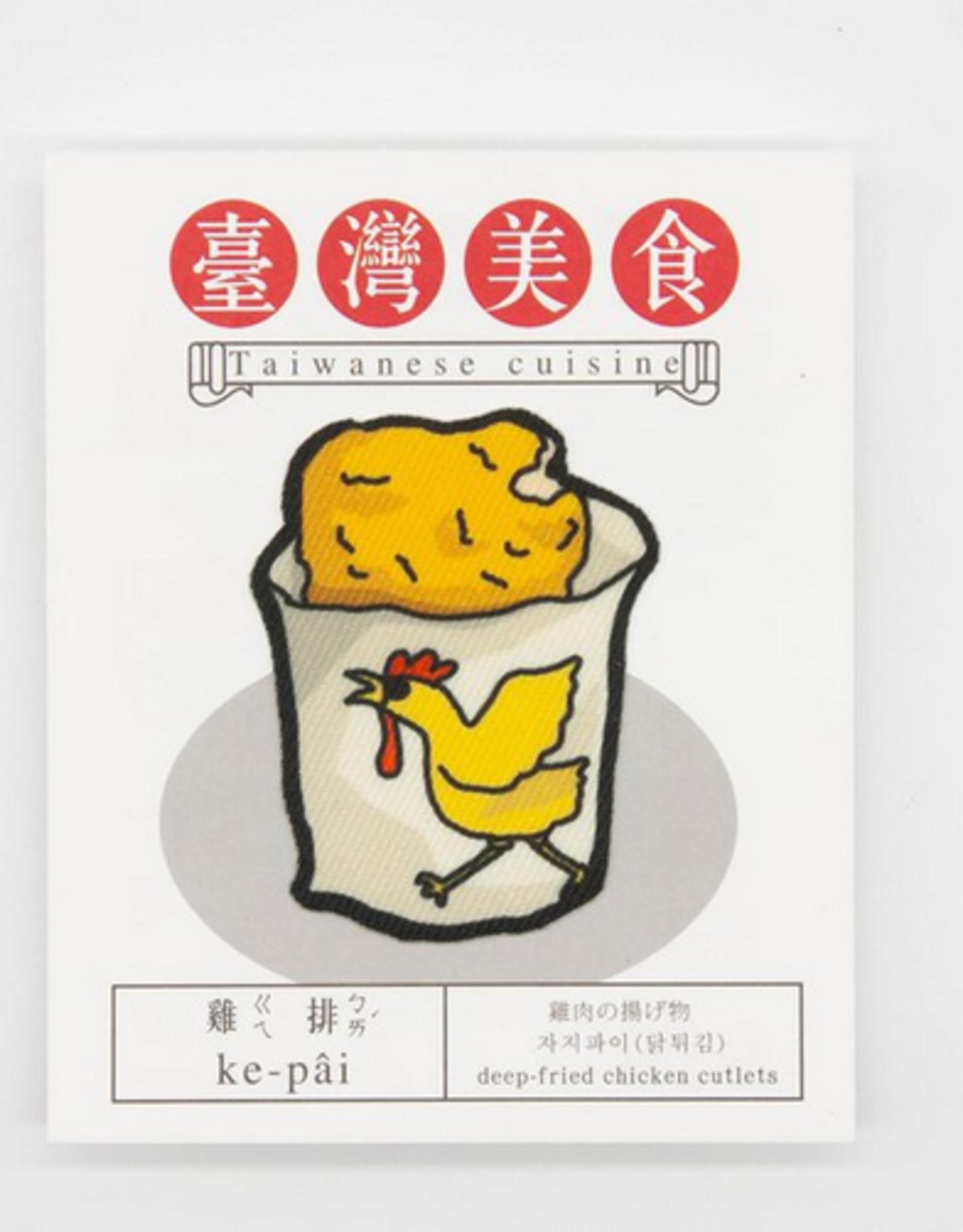 Taiwanese Cuisine - Deep Fried Chicken Sticker Patch