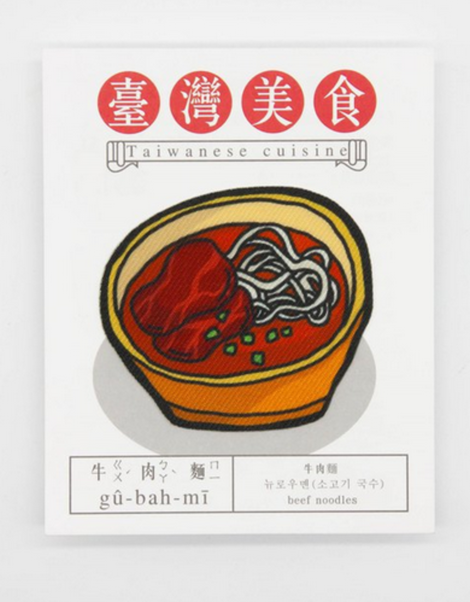 Taiwanese Cuisine - Beef Noodle Sticker Patch