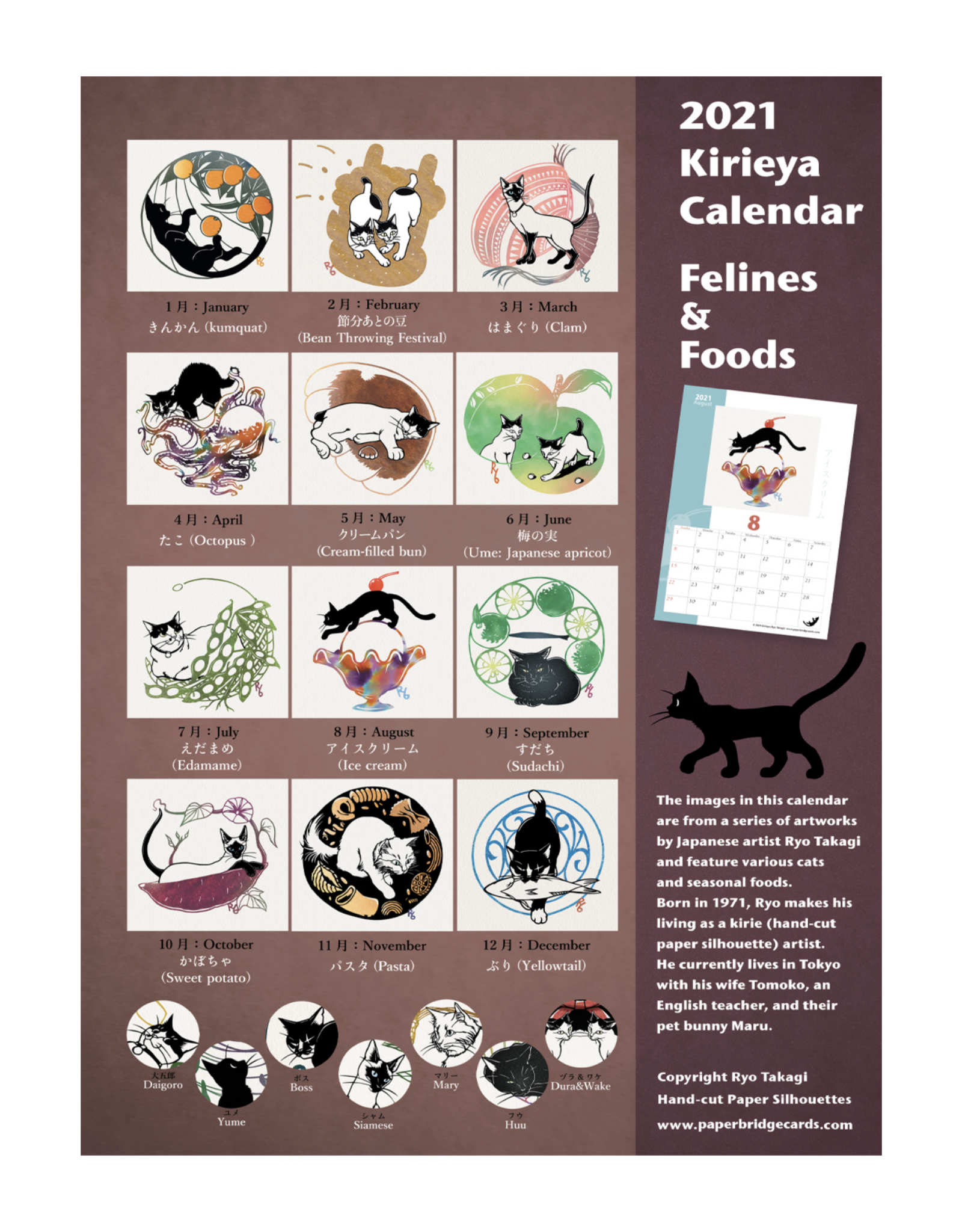 Kirieya Calendar 2021