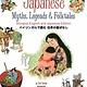 Tuttle Publishing Japanese Myths, Legends & Folktales