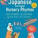 Tuttle Publishing Japanese and English Nursery Rhymes