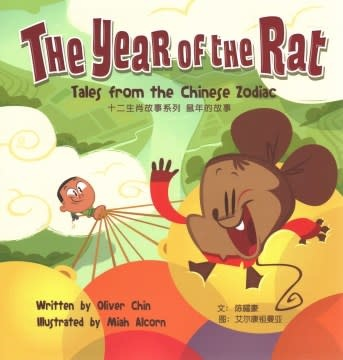 Immedium The Year of the Rat