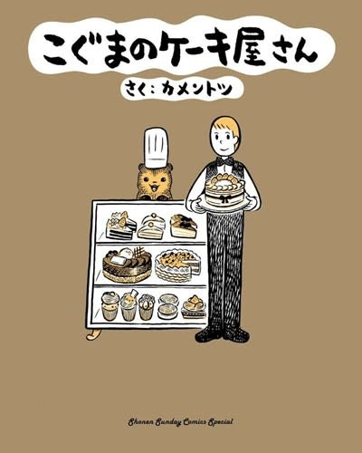 DENPA BOOKS Baby Bear's Bakery, Volume 1